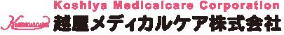 越屋メディカルケア株式会社